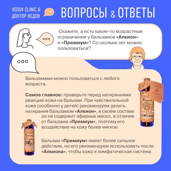 Вопрос-ответ про бальзамы доктора Ведова. У моей бабули варикоз, как нужно втирать бальзамы?