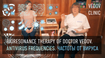 Биорезонансный аппарат доктора Ведова