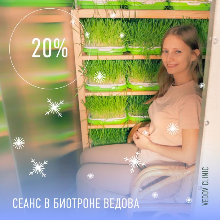 Биотрон со скидкой 20% в клинике доктора Ведова