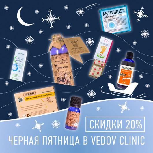 Скидки в честь черной пятницы Vedov Clinic