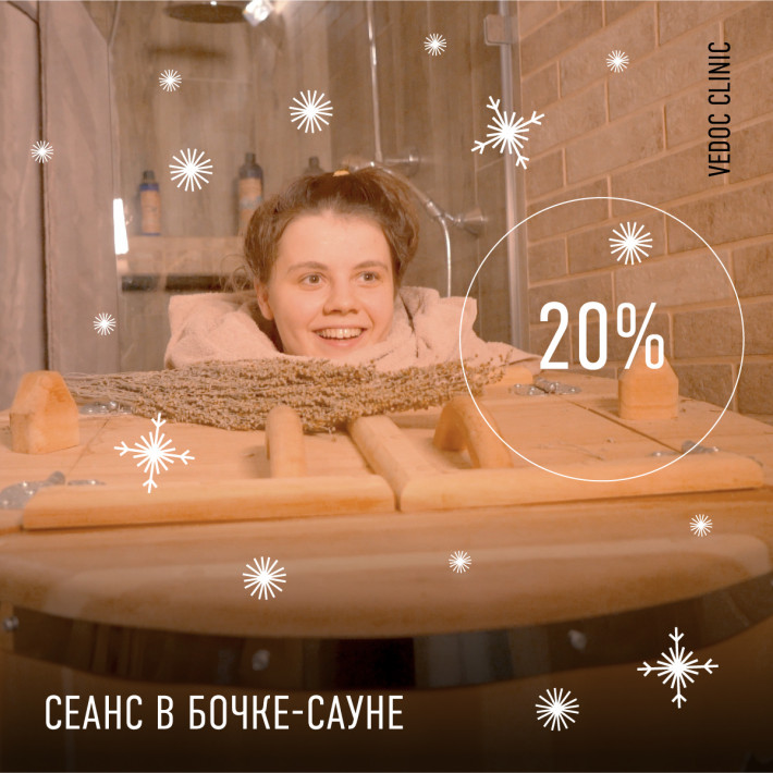 Сеанс в кедровой бочке сауне со скидкой 20% в клинике доктора Ведова