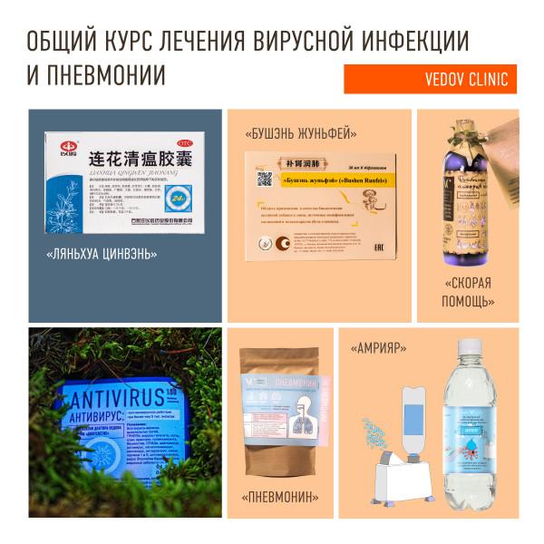 Курс лечения вирусного заболевания от доктора Ведова