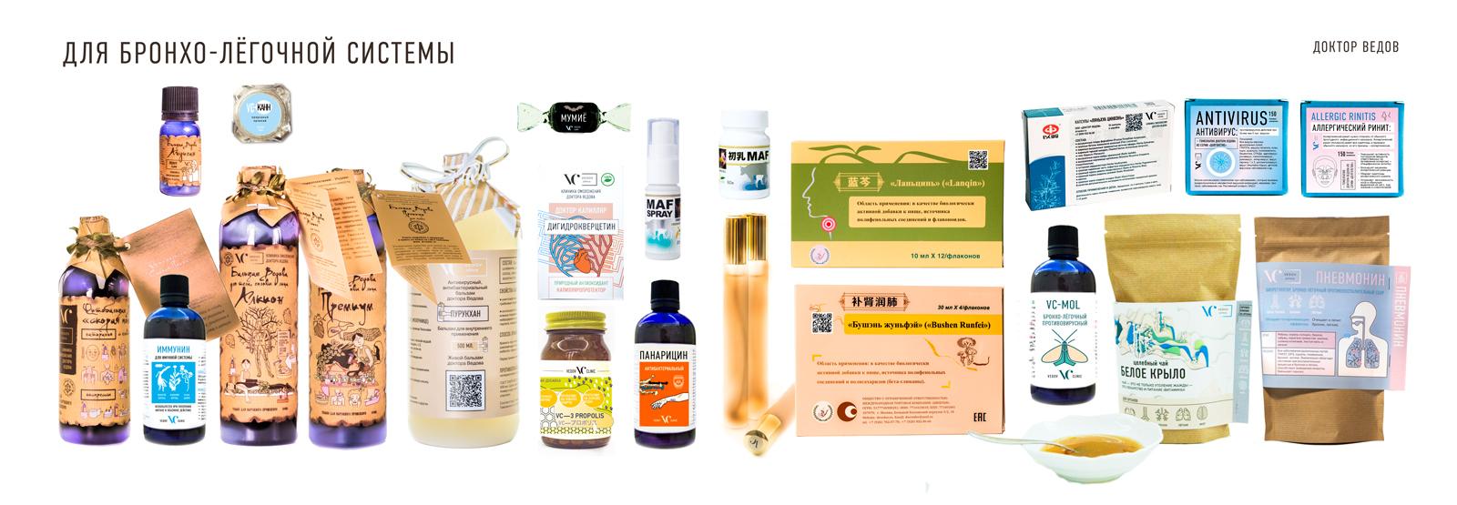 натуральные препараты для бронхо-легочной системы