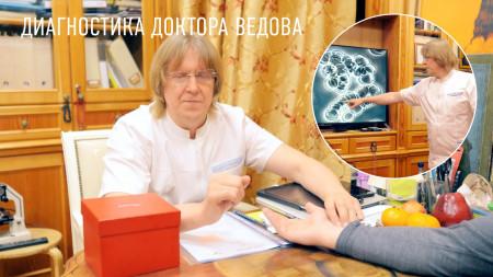 Методы диагностики доктора Ведова. Диагностика по пульсу и по капле крови.