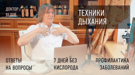 Техники дыхания от доктора Ведова