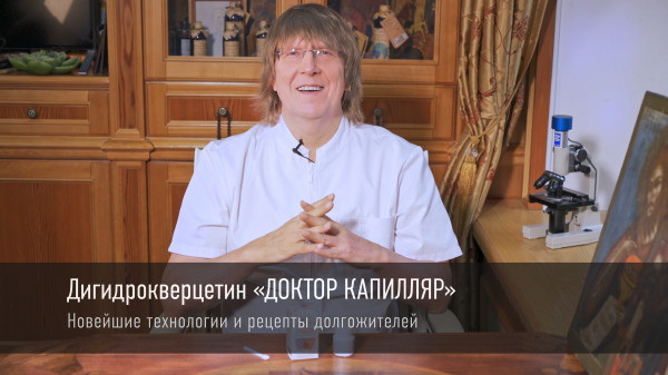 ДОКТОР КАПИЛЛЯР — капилляротектор доктора Ведова, который соединил древние рецепты долгожителей Индии и силу сибирской тайги