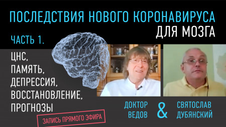 Влияние коронавируса на мозг. Доктор Ведов о коронавирусе Дельта