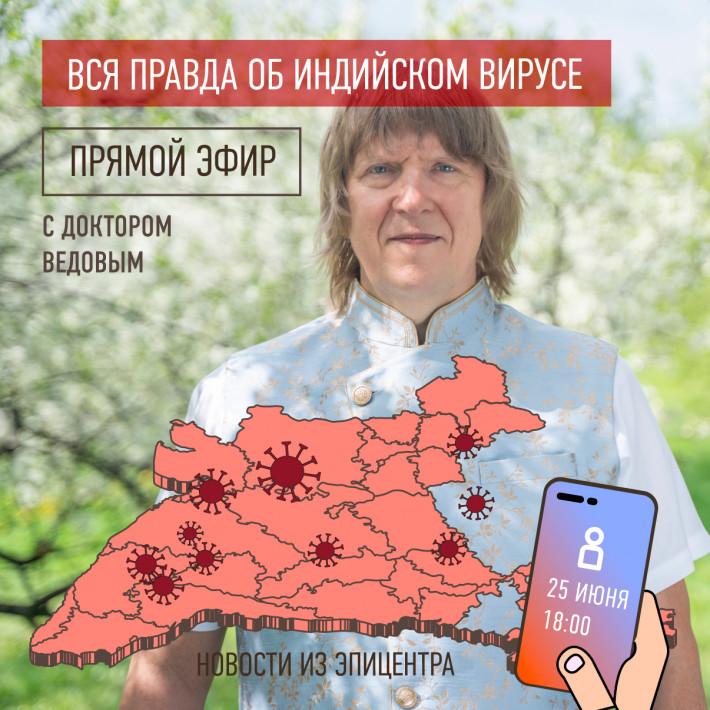 ВСЯ ПРАВДА ОБ ИНДИЙСКОМ ВИРУСЕ — прямой эфир c доктором Ведовым