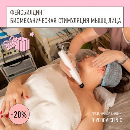 Фейсбилдинг от 2400 до 3500 рублей