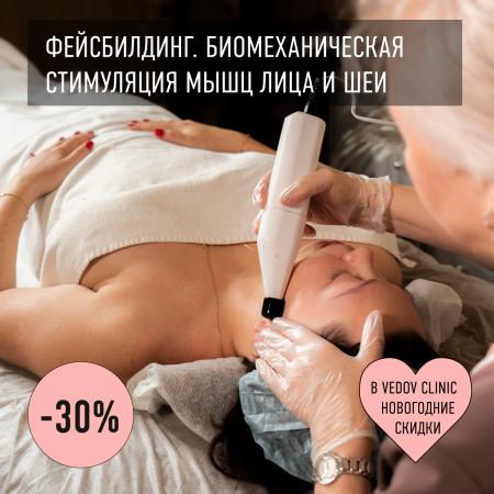Фейсбилдинг. Биомеханическая стимуляция мышц лица со скидкой 30%