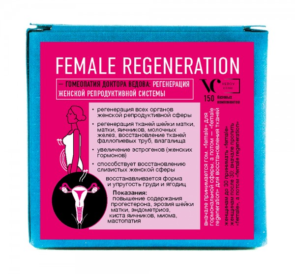 Гомеопатия «Female Regeneration»