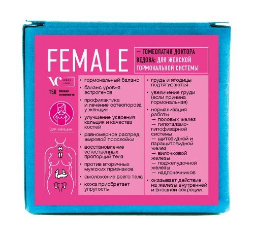 Гомеопатия «Female» — «Женская»