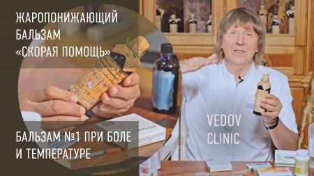 Скорая помощь доктора Ведова