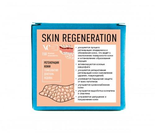 Гомеопатия «Skin regeneration»