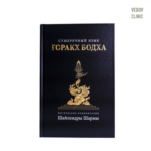Сумеречный язык «Горакх Бодха». Шайлендра Шарма