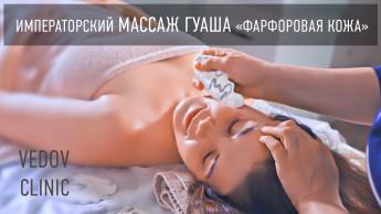Императорский массаж гуаша в клинике доктора Ведова