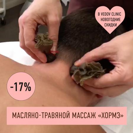 Масляно-травяной массаж «Хормэ»