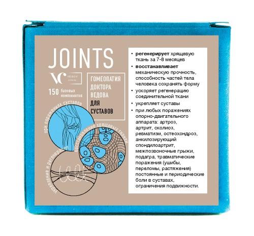 Гомеопатия «Joints»
