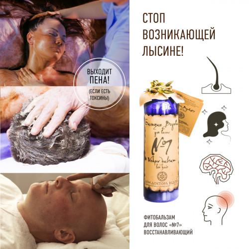 Бальзам «для волос №7 восстанавливающий» Стоп облысению и лысине