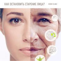 Как остановить старение лица