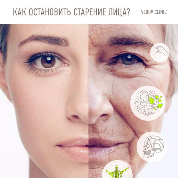 Как остановить старение лица?