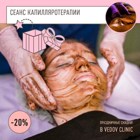 Сеанс капилляротерапии со скидкой 15-20%