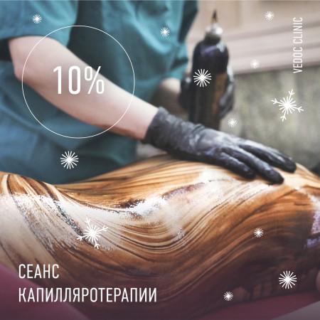 Капилляротерапия (НГ 2021)