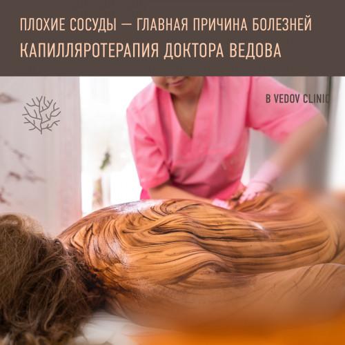 Плохие сосуды — главная причина болезней Капилляротерапия доктора Ведова