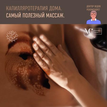 Капилляротерапия дома.  Самый полезный массаж.