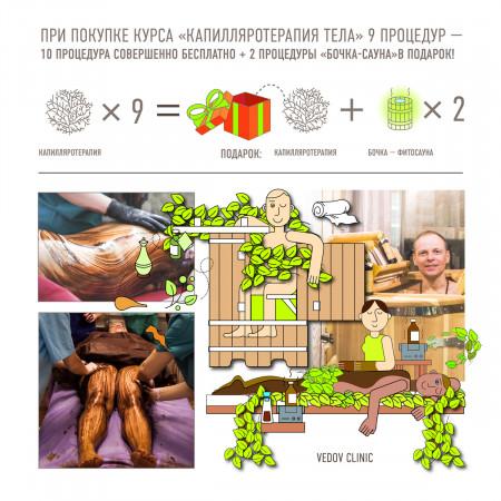 капилляротерапия тела бесплатно, бочка-фитосауна в подарок