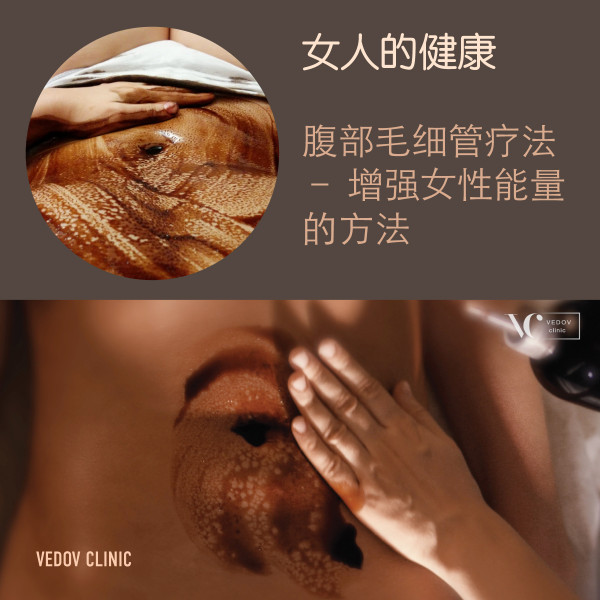 腹部毛细管疗法 – 增强女性能量的 (Капилляротерапия живота)