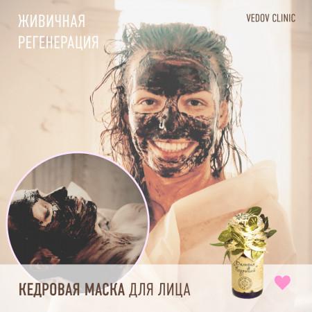 Кедровая маска для лица