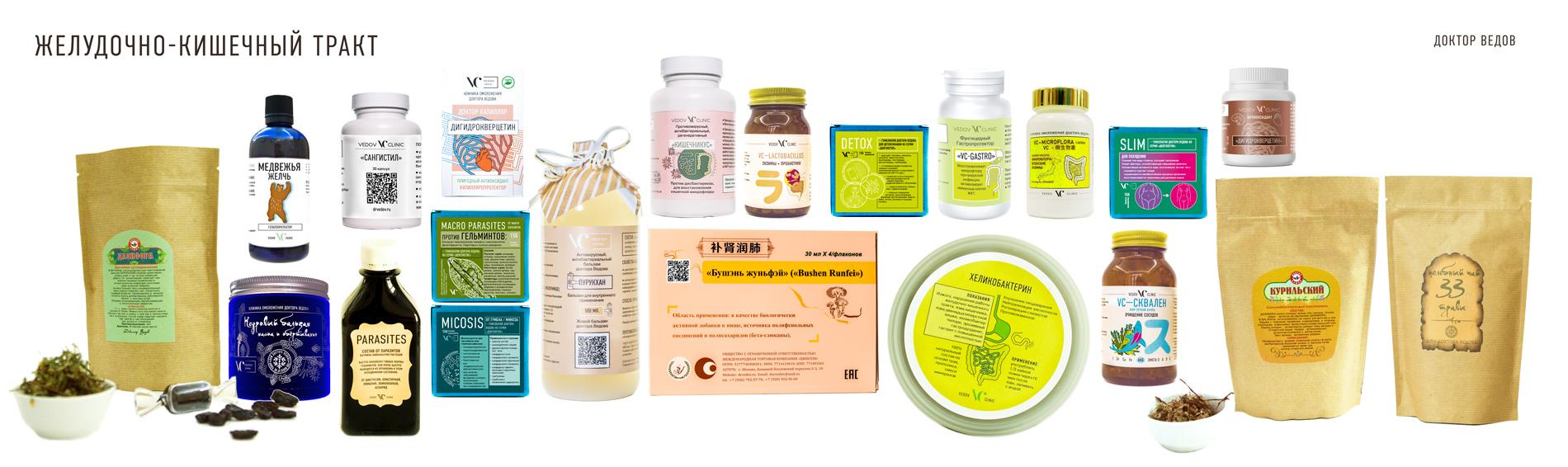 Лечение ЖКТ натуральными средствами доктора Ведова