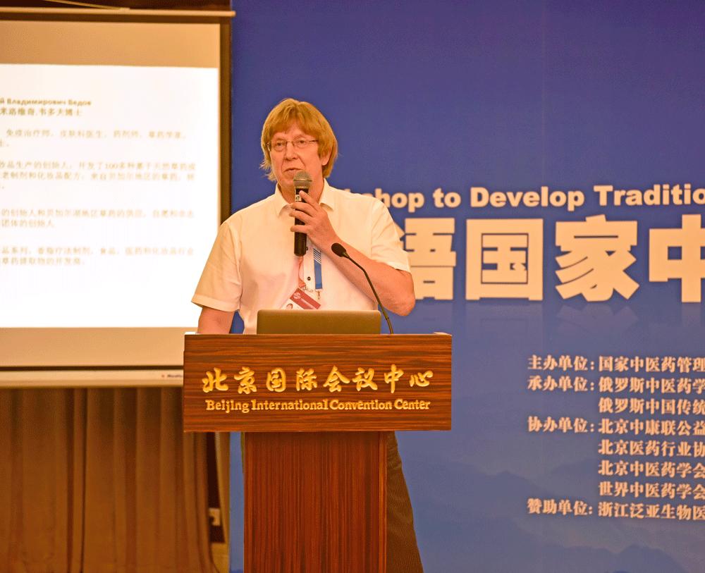 Доктор Ведов на конференции в Китае