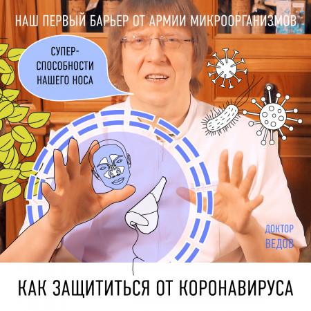Защита от коронавируса натуральными средствами