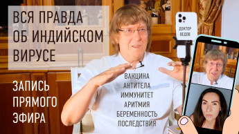 Доктор Ведов о новом штамме «Дельта» коронавируса.