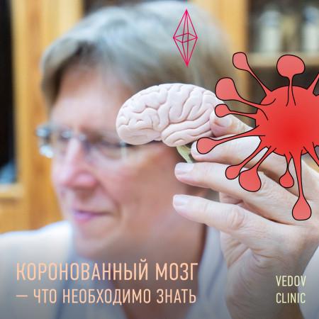 «Коронованный» мозг — что необходимо знать (слайд)