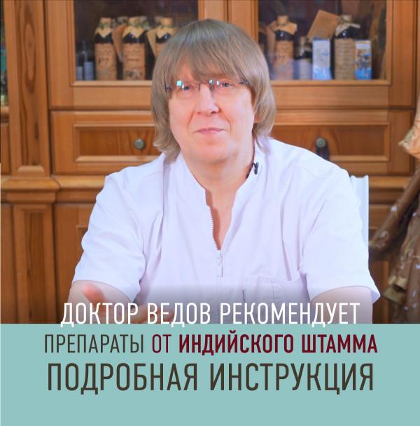 Протокол лечения доктора Ведова против вируса