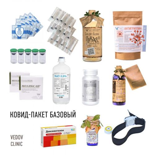 Ковид-пакет БАЗОВЫЙ