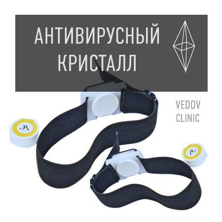 Защитный браслет от вируса «Антивирусный кристалл» (слайд)