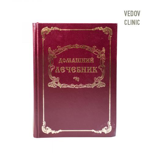 Домашний лечебник князя Енгалычева Парфения Николаевича