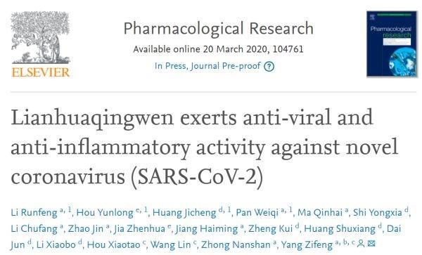 Исследование о лечении коронавируса Ляньхуа Цинвень
