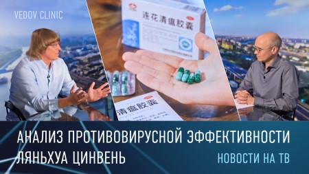 Эффективность капсул Ляньхуа Цинвень. Новости на ТВ