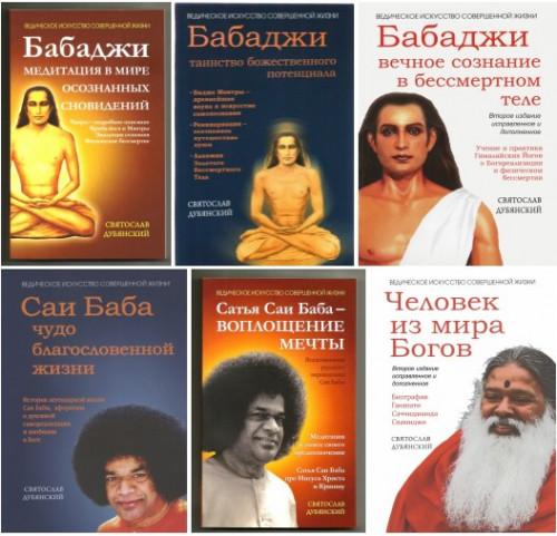 Семинар Святослава Дубянского 10-12 мая
