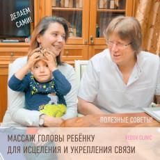 Простой массаж головы ребенку