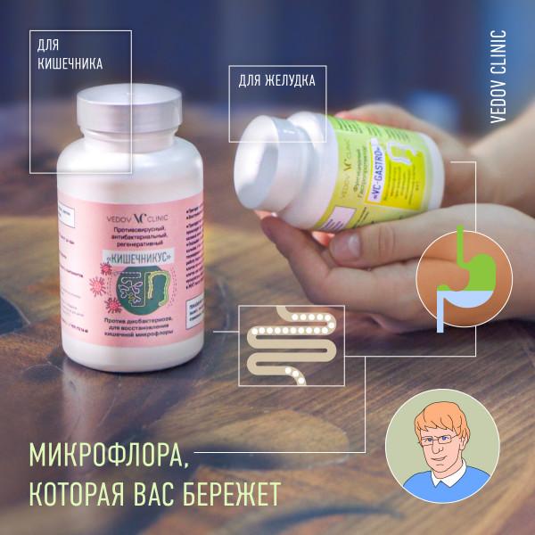 Микрофлора, которая вас бережет VC-Gastro и кишечникус