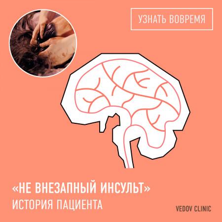 История пациента. Доктор Ведов предупредил о приближающемся инсульте