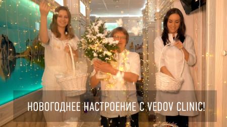 Поздравление доктора Ведова с 2020 годом
