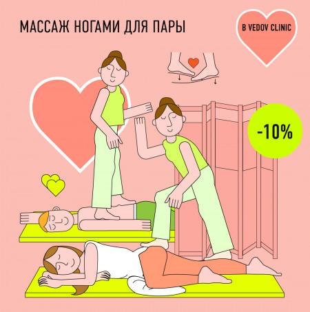 Парный массаж ногами 14.02.2021