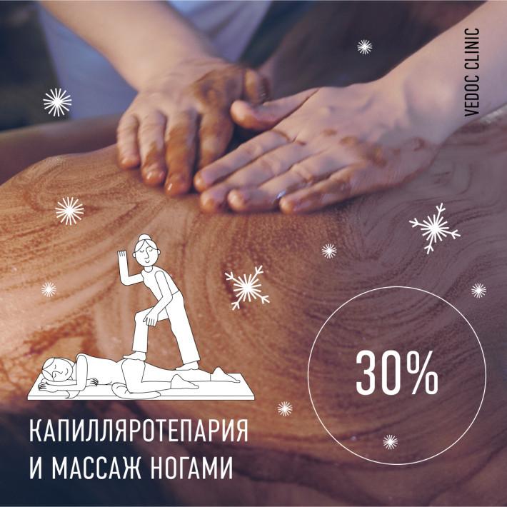Массаж ногами и капилляротерапия со скидкой 30% в клинике доктора Ведова